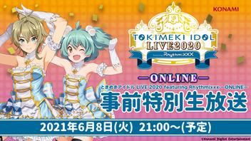 『ときめきアイドル LIVE 2020 featuring Rhythmixxx ─ONLINE─』事前特別生放送