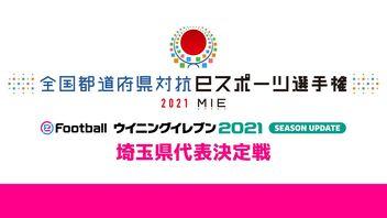全国都道府県対抗eスポーツ選手権 2021 ウイイレ部門 埼玉県代表決定戦