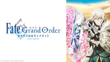 『劇場版 Fate/Grand Order -神聖円卓領域キャメロット-』円卓会議