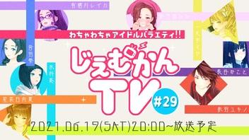 【わちゃわちゃ】じぇむかんTV#29【アイドルバラエティ!!】