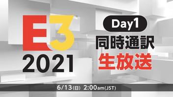 「E3 2021」日本語同時通訳【Day1】