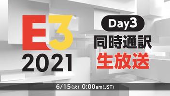 「E3 2021」日本語同時通訳【Day3】