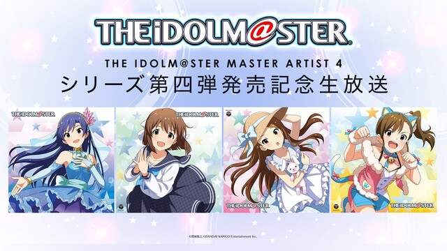THE IDOLM@STER MASTER ARTIST 4 シリーズ第四弾発売記念生放送 - 2021/06/14(月) 20:00開始 - ニコニコ生放送