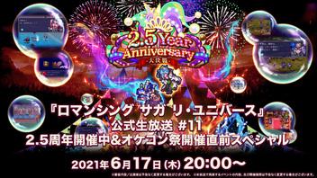 『ロマンシング サガ リ・ユニバース』公式生放送 #11 2.5周年開催中&オケコン祭開催直前SP