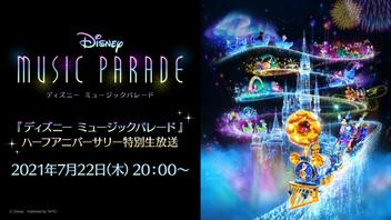 『ディズニー ミュージックパレード』ハーフアニバーサリー特別生放送