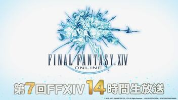 【FFXIV】第7回 14時間生放送