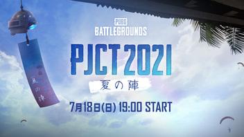 PJCT 2021 夏の陣