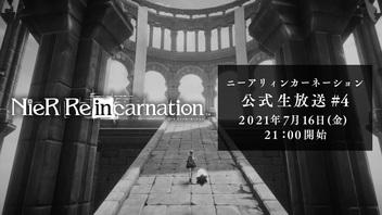 ニーア リィンカーネーション 公式生放送 #4