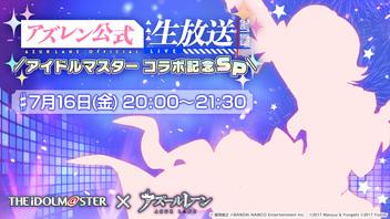 『アズレン公式生放送 ーアイドルマスター コラボ記念SP-』のサムネイルの背景