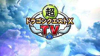 超ドラゴンクエストXTV「ドラゴンクエストX 天星の英雄たち オンライン」最新情報