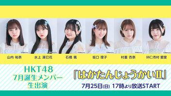 HKT48 7月誕生メンバー生出演「はかたんじょうかいⅡ」