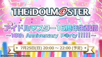 アイドルマスター16周年生配信~16th Anniversary P@rty!!!!!~