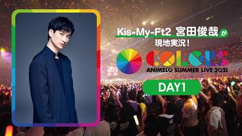 『Kis-My-Ft2 宮田俊哉が現地実況! Animelo Summer Live 2021 -COLORS- DAY1』のサムネイルの背景