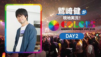 『鷲崎健が現地実況! Animelo Summer Live 2021 -COLORS- DAY2』のサムネイルの背景