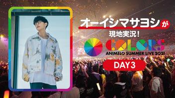 オーイシマサヨシが現地実況! Animelo Summer Live 2021 -COLORS- DAY3