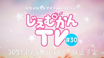 【わちゃわちゃ】じぇむかんTV#30【アイドルバラエティ!!】