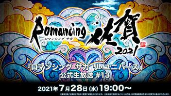『ロマンシング サガ リ・ユニバース』公式生放送 #13