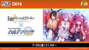 Fate/Grand Order カルデア・ラジオ局 Plus 終局特異点 冠位時間神殿ソロモン公開記念スペシャル