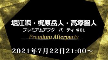 堀江瞬・梶原岳人・高塚智人 プレミアムアフターパーティー♯01