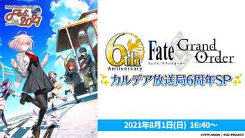 「Fate/Grand Order」カルデア放送局 6周年SP