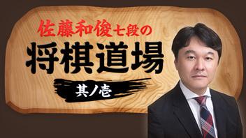佐藤和俊七段の将棋道場 其ノ壱
