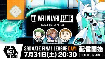 【#コンパス×ウェルプレイドリーグ】Season3 3rdGATE 決勝リーグ Day1