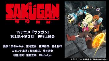 『TVアニメ『サクガン』第1話+第2話先行上映会』のサムネイルの背景