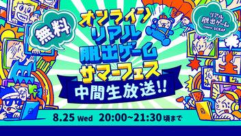 オンラインリアル脱出ゲームサマーフェス 中間生放送!@オンラインリアル脱出ゲームサマーフェス【8/25】
