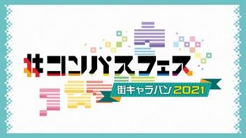 #コンパスフェス 街キャラバン2021 in 東京