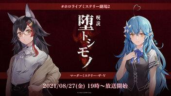 ホロライブミステリー劇場2 『呪説 堕トシモノ』 マーダーミステリー・ザ・V