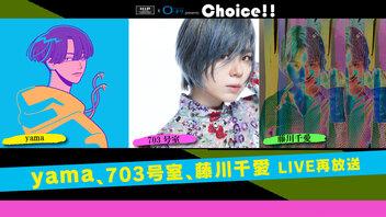 yama、703号室、藤川千愛出演「H.I.P.×ローチケ presents Choice!!」 再放送