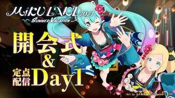 【初音ミク公式VRワールド】MIKU LAND 2021 SUMMER VACATION 開会式&Day1 定点放送
