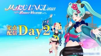 【初音ミク公式VRワールド】MIKU LAND 2021 SUMMER VACATION Day2 定点放送