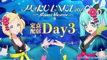 【初音ミク公式VRワールド】MIKU LAND 2021 SUMMER VACATION Day3 定点放送