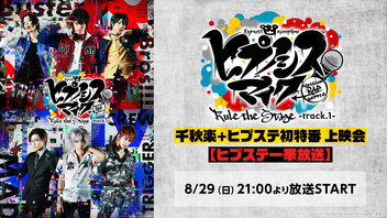 『ヒプノシスマイク -Division Rap Battle-』Rule the Stage -track.1- 千秋楽+ヒプステ初特番 上映会 【ヒプステ一挙放送】