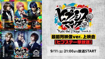 『ヒプノシスマイク -Division Rap Battle-』Rule the Stage -track.2- 最前列映像ver. 上映会 【ヒプステ一挙放送】