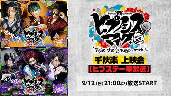『ヒプノシスマイク -Division Rap Battle-』Rule the Stage -track.3- 千秋楽 上映会 【ヒプステ一挙放送】