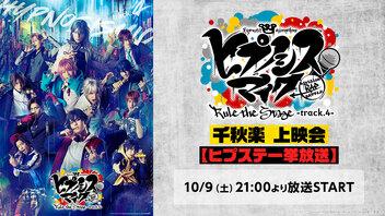 『ヒプノシスマイク -Division Rap Battle-』Rule the Stage -track.4- 千秋楽 上映会 【ヒプステ一挙放送】