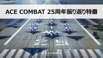 ACE COMBAT 25周年振り返り特番