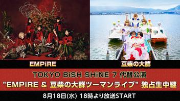 """TOKYO BiSH SHiNE 7 代替公演 """"EMPiRE & 豆柴の大群ツーマンライブ"""" 独占生中継"""