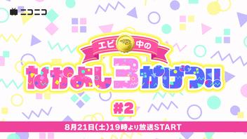 私立恵比寿中学「エビ中のなかよし3かげつ!!」 #2