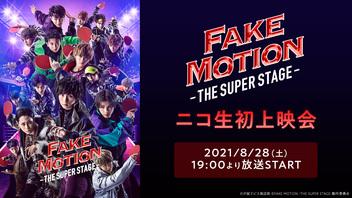 FAKE MOTION -THE SUPER STAGE- ニコ生初上映会