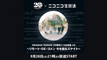 ORANGE RANGE 20周年ニコ生特番 #2 ~リモート・DE・ゴメン 今を語るズナイト~