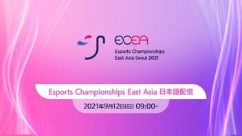 東アジアeスポーツチャンピオンシップ 決勝戦(Day3)