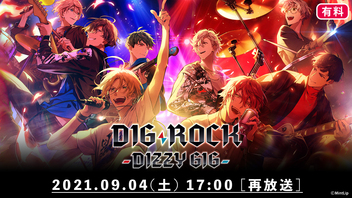 『【再放送】DIG-ROCK ―DIZZY GIG―[内田雄馬,江口拓也 ほか]』のサムネイルの背景