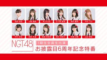 NGT48 1期生全員生出演 お披露目6周年記念特番