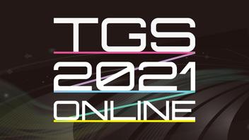 エンディング番組「TGS2021 ONLINEファンミーティング~コロナに負けないゲームの世界~」(10/3)【TGS2021】