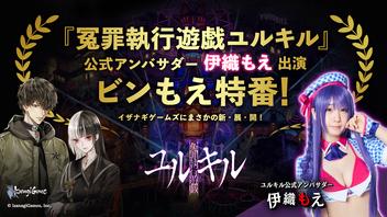『冤罪執行遊戯ユルキル』公式アンバサダー伊織もえ出演・ビンもえ特番!(9/30)【TGS2021】
