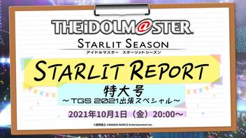 アイドルマスター スターリットシーズン スターリットレポート特大号~TGS2021出張スペシャル~(10/1)【TGS2021】