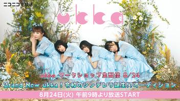 ukka ワークショップ生配信 8/24 Brand New ukka!令和のシンデレラ誕生!?オーディション